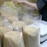 『「米ぬか1kgプレゼント」10月30日(水)より開始!』の画像