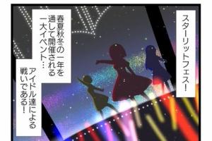 【スタマス】「アイドルマスター スターリットシーズン」4コマ第1話『四季折々』公開!