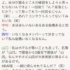 【NGT暴行事件】山口真帆がメンバーにいじめられていたとされる証拠が出てきたと話題に・・・