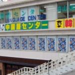 【東京】都知事選、鳥越俊太郎の選挙事務所が突っ込みどころ満載!と話題に