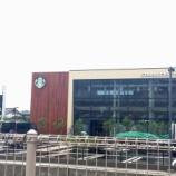 『【続報2】初の2階建て!磐田市見付にできるスタバのオープン日が決定!2017年10月17日(火)になるみたい - 磐田市見付』の画像