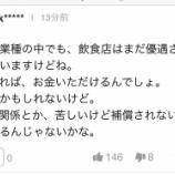 『自民党が紅衛兵国民分断して五輪開催責任逃れをしてもパンデミックは収まらない』の画像