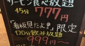 【画像】サーモン食べ放題のコスパがヤバすぎるwwwwwwwww