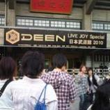 『速報:DEEN武道館2010』の画像