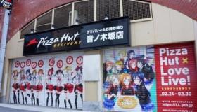 【萌え文化】  クソワロwwwwwwwwwwww これが日本のピザハットwwwwwwwwwwwww   海外の反応