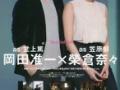 【悲報】岡田准一さん(160cm)、共演女優を座らせてツーショットを撮ってしまう (画像あり)