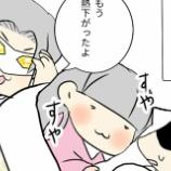 『【呪いのワンピース4】イクメン父ちゃんの朝まで生看病!』の画像