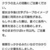 【元NGT48】菅原りこに関するリーク情報がヤバい・・・