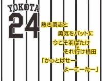 横田 慎太郎(よこた しんたろう)の応援歌