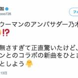 『【元AKB48】秋元才加『ワンダーウーマン乃木坂さんなの?イメージ無さすぎて正直驚いた・・・』』の画像