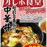 『2016年3月1日 オレボ食堂【3月限定】越前旨香豚の中華丼』の画像