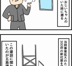 父の1億円借金物語 アナザーストーリー②