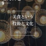 『雑誌『専門料理』に掲載いただきました』の画像