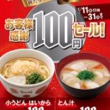 『なか卯にGO!会社設立50年感謝セールで「小うどん はいから」と「とん汁」を100円で販売注!』の画像