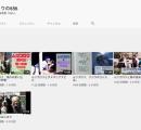 【悲報】ムツゴロウさん、youtubeを始めるも登録者数1550人の大爆死wwwiwwwiwww