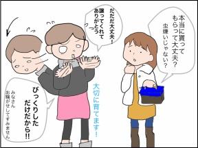 【4コマ漫画】 カブトムシの幼虫
