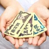『知り合いでもお金を貸す時って借用書は必要だよね?』の画像
