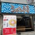 新宿の「ろばた 結」にて「にし乃」のワンタン山椒そば