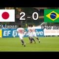 【サッカー U-19 2018/12/22動画】日本×ブラジル 結果/ハイライト