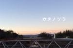 橋からのソラはまたひとあじ違うかもソラ【カタノソラNo.17】