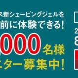 『【懸賞】サクセス「シェービングジェル/毛穴オイルクリアパウダーローション」が当選!』の画像