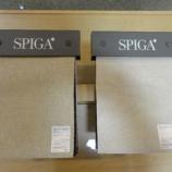 『esticのSPIGAの3人掛けソファーで118000円からの新作ソファー』の画像