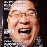 『読んだほうがええよ!億万長者になった吉田ソース社長のビジネス本』の画像