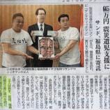 『【欅坂46】サンドウィッチマン 被災地に四億円寄付していた!!』の画像