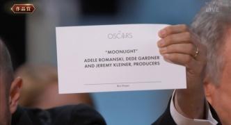 【映画】大逆転!パプニングありで第89回アカデミー賞作品賞は『ラ・ラ・ランド』ではなく『ムーンライト』に!