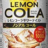 『【期間限定】ノンアルコールサワーテイスト飲料「アサヒスタイルバランスプラス レモンコーラサワーテイスト」』の画像