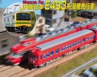 『月刊とれいん No.560 2021年8月号』の画像