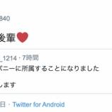 『【乃木坂46】やっぱりこの人が誘ったのか・・・??俳優 八嶋智人さん、井上小百合 シス・カンパニー所属に反応!!!』の画像