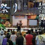 『力祭り』の画像
