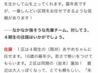 【乃木坂46】佐藤楓、最年長を1番キツイ区間に置く名采配wwwwwwww