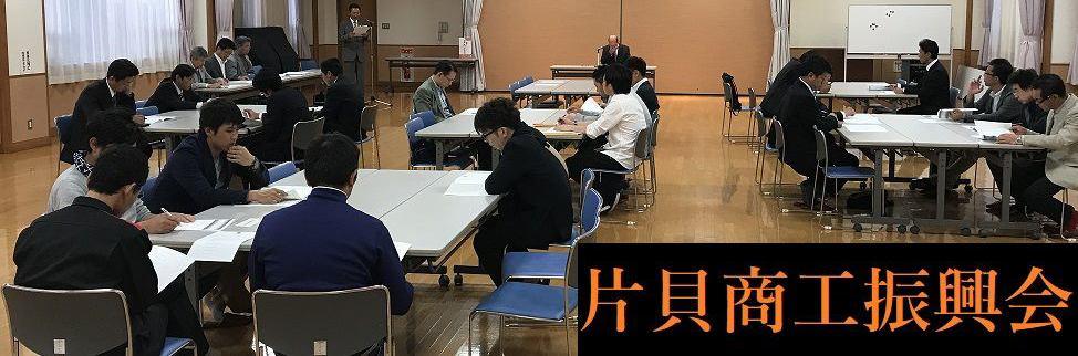 片貝商工振興会 イメージ画像