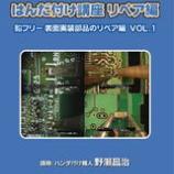 『DVDはんだ付け講座 リペア編【鉛フリー 表面実装部品のリペア編VOL1】』の画像