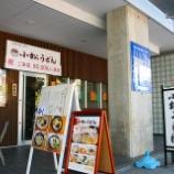 『JAL×はんつ遠藤コラボ企画【小松市編】1日め・うどん(つるっと)』の画像