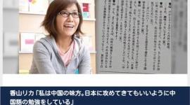 香山リカ「日本が中国に乗っ取られても『中国の味方です』と言って生き延びるw」