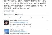 【野次「共謀罪で逮捕するぞ」】福島みずほ「言ったのは与党議員だ!」VS 有田芳生「あれは皮肉を込めて某野党議員が言った。現認した」