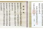 かつて、中国は尖閣を日本領と認識していた 漁民救助で中国が送った感謝状複製、石垣島で初公開