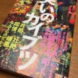 『ツチヤタカユキさんの『笑いのカイブツ』を読んで』の画像