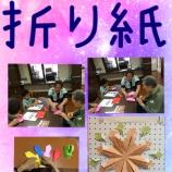 『今日のサ高住(折り紙)』の画像