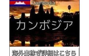 『カンボジア出稼ぎ求人情報』の画像