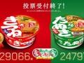 【悲報】緑のたぬき、赤いきつねに人気で負けた結果赤に染め替えられてしまう