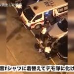 【動画】香港デモ、香港警察がデモ隊に化ける様子を撮影した内部映像が流出! [海外]