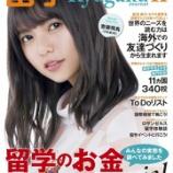 『【乃木坂46】齋藤飛鳥 なぜか『留学ジャーナル』の表紙を飾るwwwww』の画像