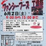 『戸田市のファンシーフーズ工場祭 6月2日(土)開催!』の画像