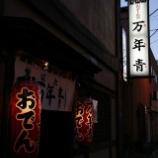 『JAL×はんつ遠藤コラボ企画【釧路編2】3日め・炉端焼き(万年青)』の画像