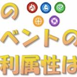 『【ドラガリ】お正月イベントの次のイベントは?有利属性を予想!』の画像