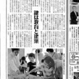『東海愛知新聞連載⑥「鍵は教育と建築」』の画像